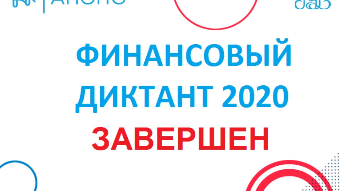 Студенты Колледжа предпринимательских и цифровых технологий «Цифра42» приняли участие во Всекузбасском финансовом диктанте – 2020