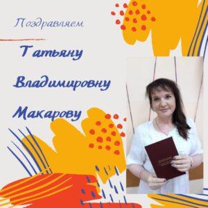 Поздравляем Макарову