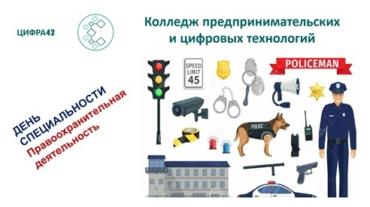 День специальности правоохранительная деятельность