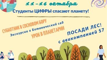 Неделя экологии